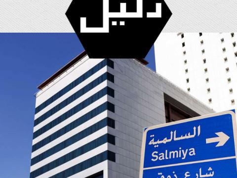 Guide to Salmiya