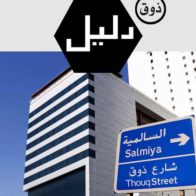Guide to Salmiya