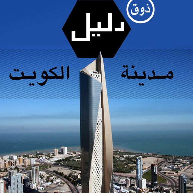kuwait city guide