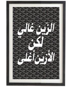 poster goyard print