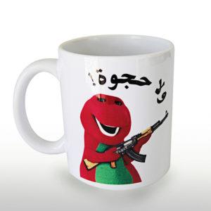 mug bad barney