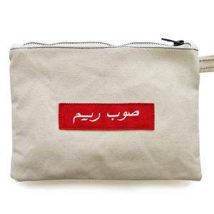pouch supreme arabic