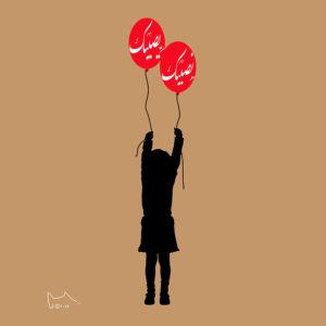 balloon calligraphy