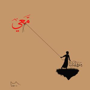 boy arabic calligraphy