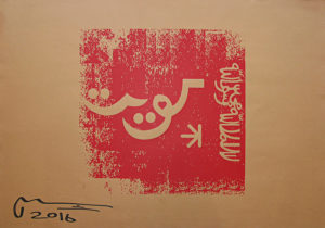 kuwait flag 70x100