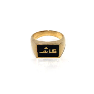 kash in arabic gold ring