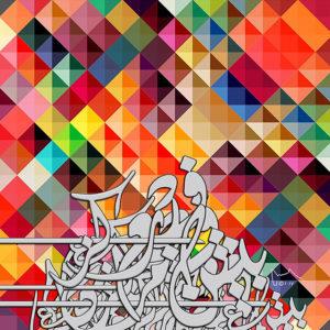 calligraphy artwork 70x70 cm