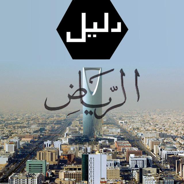 Daleel Riyadh